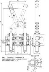 Hydraulic manual pump of NMM type 14.16