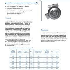 Вентиляторы канальные для круглых воздуховодов RV