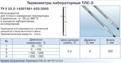Thermometers laboratory TLS-5, TU U 33.2-14307481-035:2005