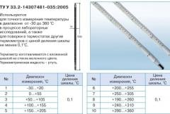 Thermometers laboratory TLS-4, TU U 33.2-14307481-035:2005