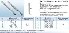 Thermometers laboratory TLS-6, TU U 33.2-14307481-035:2005