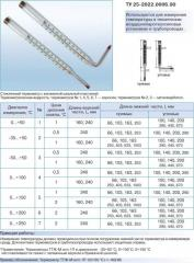 Thermometers technical liquid TTZh-M execution 1,