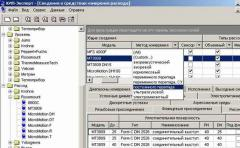 Программный комплекс КИП-Эксперт