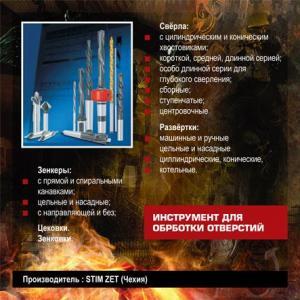 Axial tool, drill bit StimZet (Czech Republic).
