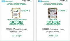 Масло Osmo с твердым воском HARTWACHS-OL