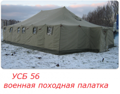 Army tent of USB 56 under the order