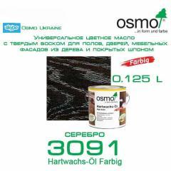 Масло Osmo HARTWACHS-OL (Farbig) із твердим воском