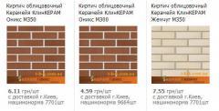 Brick oblitsoochny Litos, Kerameya, Bila Tserkva, Evroton, SBK, Prokeram and dr