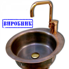 Sink copper