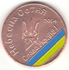Coins are souvenir
