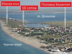 Продается участок 10 соток, в районе Поповка —