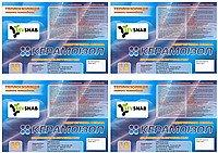 Керамоизол - жидкая теплоизоляция 10 литров для