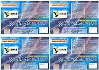 Keramoizol - liquid thermal insulation of 10