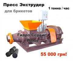 Пресс екструдер для виготовлення брикету з бурого