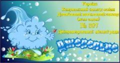 Entrance tiablichka for kindergarten on individual