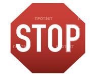 Восьмиугольный дорожный знак Стоп