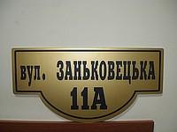 Адресные таблички, указатели домов изготовление