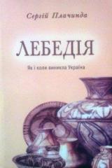 Лебедія. Сергій Плачинда