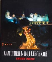 Кам'янець-Подільський. Фотоальбом