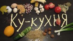 Ку-кухня. Рецепты
