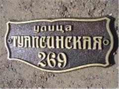 Рельефные таблички адресные из латуни