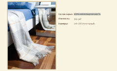 Plaid woolen Marseille 140х200 cm