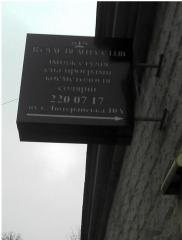 Plate signs, indexes external and interior