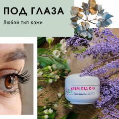 Cream Under eyes