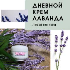 Cream day Lavender