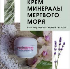 Cream universal of minerals of the Dead Sea