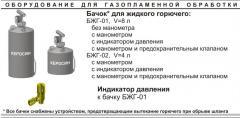 Бачок к керосинорезу БЖГ-01 НИИПТМАШ - Опытный