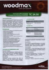 Клей ПВА для дерева Woodmax TC 24.50, класс D4