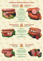 Колбасы вареной групы / Ковбаси вареної групи