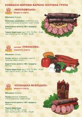 To sausage cooked smoked / Kovbasi boiled kopchen_