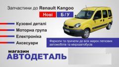 Renault Kangoo катафот заднего бампера