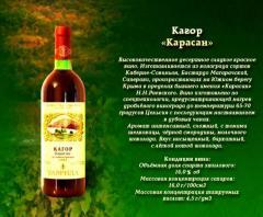 """Вино Кагор """"Карасан"""""""