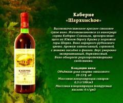 """Вино Каберне """"Шархинское"""""""