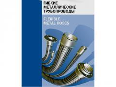 Flexible metal pipelines