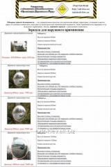 Обзорные дорожные зеркала и сферические зеркала