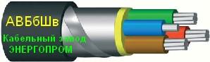 AVBBSHV, AVBBSHNG, Avbbshvng-LS, power cable armor