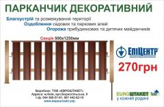 Секция ЕВРОШТАКЕТ™ 300х1250мм
