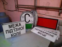 Vigotovlennya zal_znichny znak_v, railway signs.