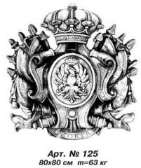 Coat of arms of Art.No. 125