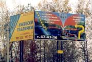 Рекламные растяжки, банеры, щиты