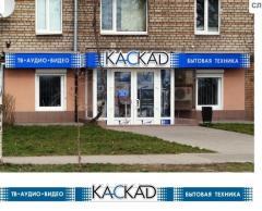 Зовнішня вивіска для магазину Каскад
