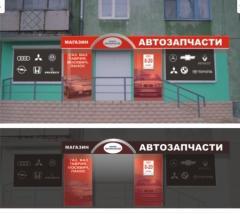 Вивіски для магазинів автозапчастин
