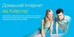 Интернет Киевстар г. Нежин