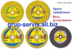 Круг зачистной Klingspor (Kronenflex) A46N Supra