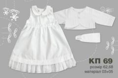 Clothes and accessories children's for KP69