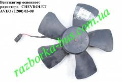 Вентилятор основного радиатора Chevrolet Aveo